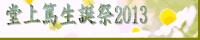 堂上篤生誕祭2013